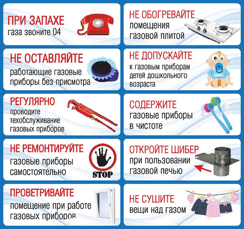 pravila_polzovaniya_gazom_2