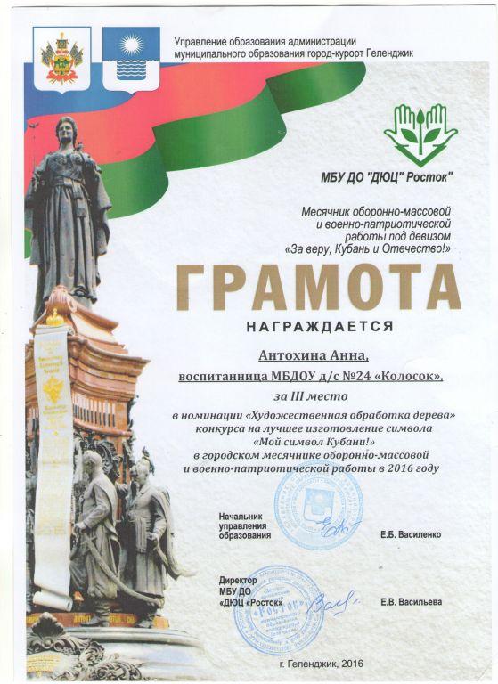 Грамота Антохиной Ани